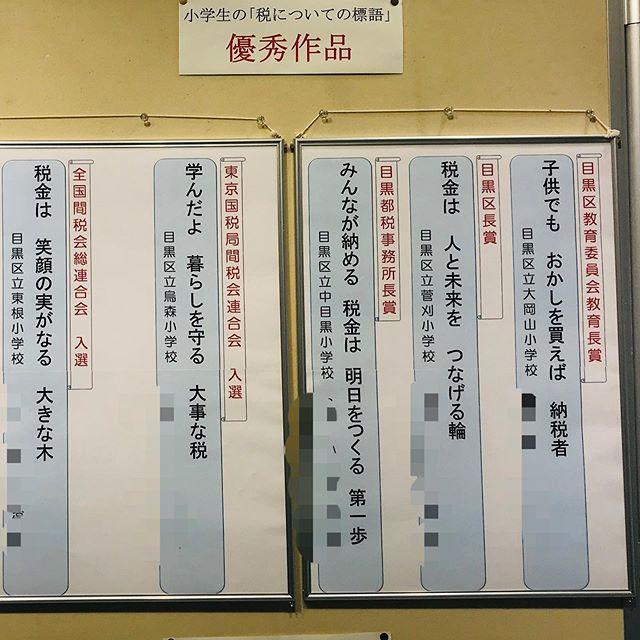 ただ今目黒区役所西口ロビーでは、区内の小中学生による税に関する標語が展示されています。思わず唸る名作揃い️展示は17日まで。区役所にお越しの際は是非お立ち寄り下さい#目黒区役所 #税を考える週間 #目黒区 #標語
